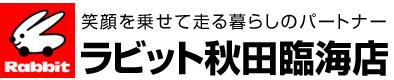 ラビット秋田臨海店